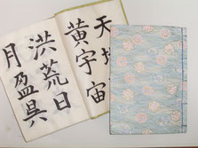 書道教室和綴じ講座│目黒│東横線