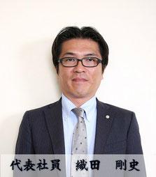 代表社員 織田剛史