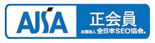 「全日本SEO協会」認定加盟のSEO会社