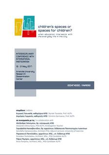Dimitris Germanos Publications