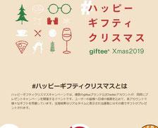 ギフティクリスマスプレゼント2019