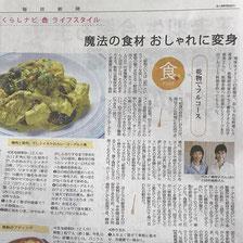 11月6日毎日新聞朝刊にて乾物レシピ3品をご紹介しました。