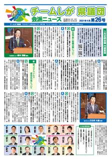塚本茂樹 県政レポート 12号(2018年4月発行)裏面チームしが 県議団 会派ニュース 第15号 裏面