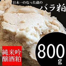 喜多屋 純米吟醸の酒粕 800g
