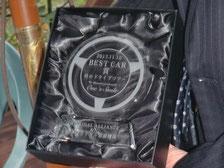 ベスト・カー賞の盾