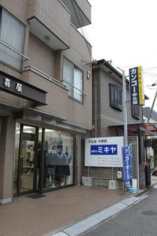 大阪・堺市 制服学生服ミキヤ