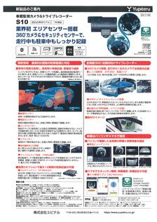 360° ドライブレコーダー セキュリティー