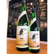 刈穂純米吟醸秋kawasemi 刈穂酒造 日本酒