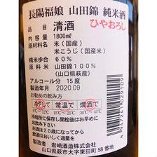 長陽福娘 岩崎酒造 日本酒