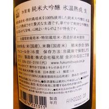 加賀鳶氷温熟成 福光屋 日本酒
