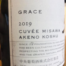 キュベ三澤明野甲州 中央葡萄酒 日本ワイン