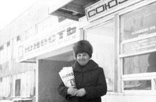 Союзпечать-А.Л.Веселова