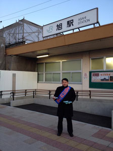 2/10 旭駅にて駅頭