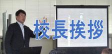 北日本高等専修学校 校長挨拶