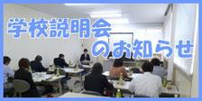 学校説明会のお知らせ 北日本高等専修学校(全日制 高卒資格取得)