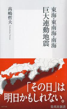 東海・東南海・南海巨大連動地震