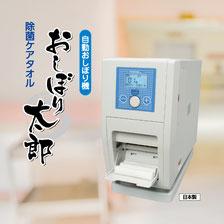 除菌処理済ケアタオル,おしぼり自動製造機,おしぼり太郎,フォーエヴァー株式会社