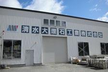 清水大理石工業本社事務所
