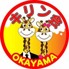 岡山キリン会