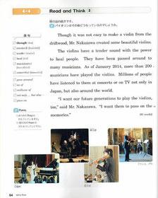 中学3年生の英語の教科書『NEW HORIZON (東京書籍平成27年度改訂版)』64P