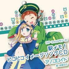 アノコロイド,駅メモ,イメージソング2