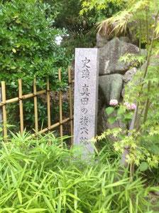 「真田の抜け穴跡」の碑(三光神社内)