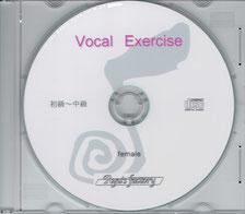 あなた専用!「発声トレーニング用CD」