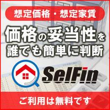 セルフインスペクションWEBアプリ