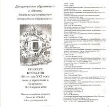 Городской конкурс проектов 2008 г.