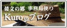 倭文の郷 事務局便り Kuroのブログ