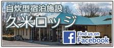 自炊型宿泊施設「久米ロッジ」フェイスブックページ