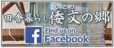 田舎暮らし「倭文の郷」フェイスブックページ