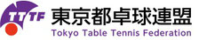 東京都卓球連盟