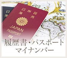 履歴書・パスポート・マイナンバー用写真