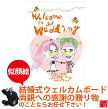 結婚式ウェルカムボード画像