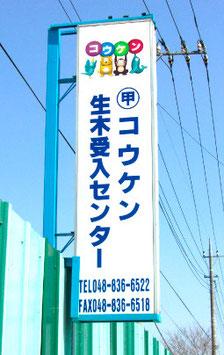 さいたま市の会社 袖看板