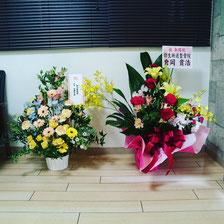 開院祝いのお花