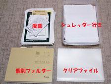 旭川片づけ・収納 書類整理 整理収納アドバイザーによる 紙の片づけ作業中