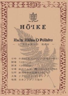 フラ・ハラウ・オ・ポリアフ20周年&第9回発表会HOIKE