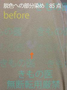 着物の地色部分が2cmの大きさに脱色したので部分染め85点の画像でわかっていただこうと・・・