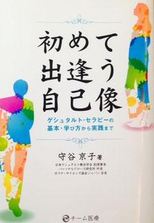 「初めて出逢う自己像」守谷京子著/チーム医療    3000円(税別)