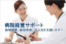 石上税理士事務所 病院経営サポート