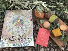 B.おかあさんリラックスset  4000円(税別・送料込み)