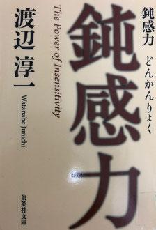 「鈍感力(渡辺淳一著/集英社発行)」の表紙