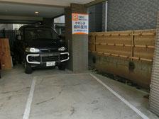 登戸・向ヶ丘遊園にあるカワシマ歯科医院 駐車場