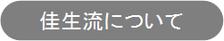 兵庫神戸三宮明石のいけばな