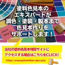 当社の塗料色見本特設サイトにアクセスする場合はこちらをクリック!