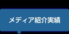 メディア紹介実績