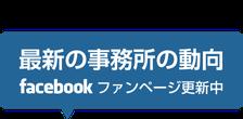 最新の事務所の動向(Facebookファンページ更新中)