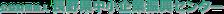 公益財団法人長野県中小企業振興センターロゴマーク